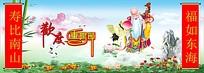 重阳节寿星老人背景图