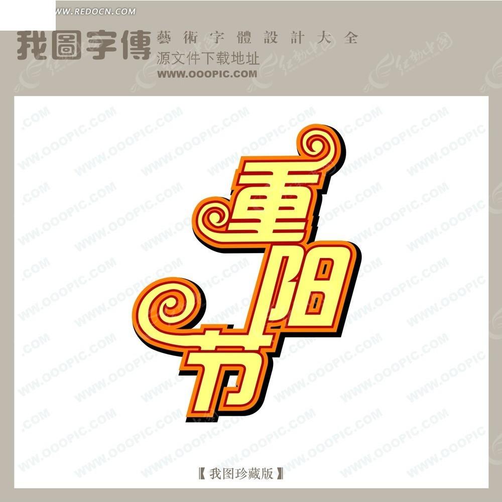重阳节艺术字海报