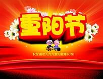 重阳节祝福老人海报设计