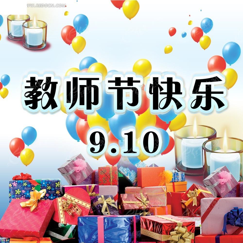 9.10教师节快乐宣传海报