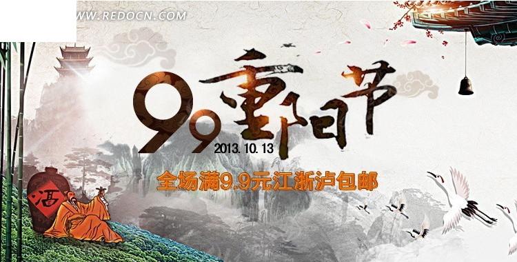 99重阳节宣传海报PSD免费下载 重阳节素材