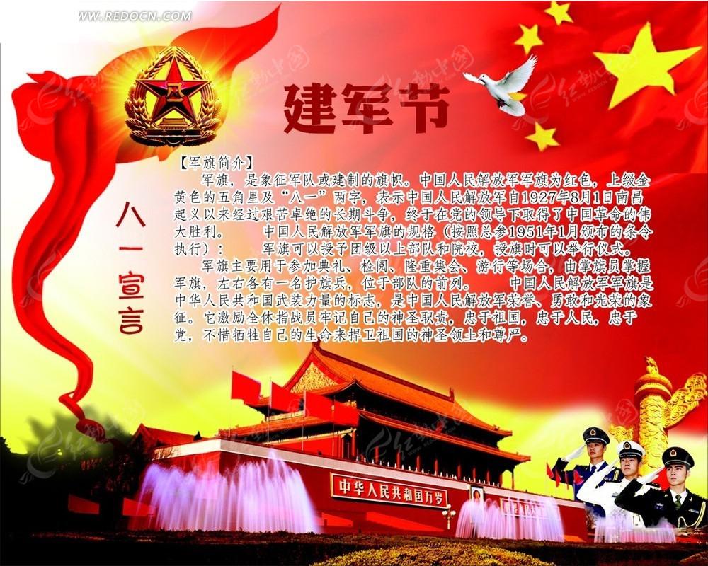 八一宣言建军节海报