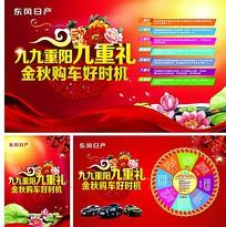 东风日产重阳节购车优惠海报