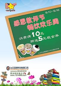 感恩教师节畅饮欢乐周海报