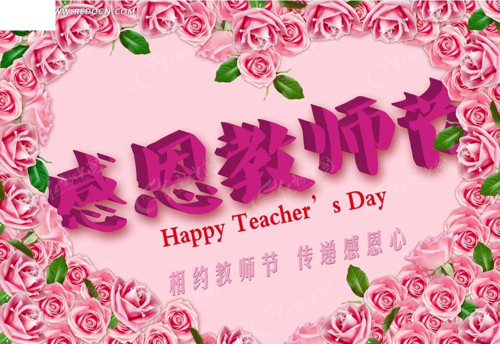 感恩教师节玫瑰花宣传海报