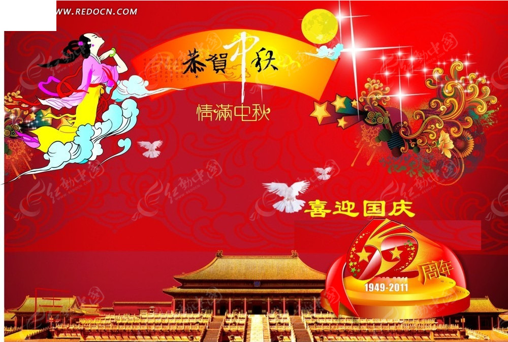 恭贺中秋喜迎国庆海报图片