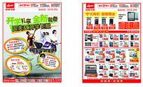 国美25周年开学季手机电子产品促销海报