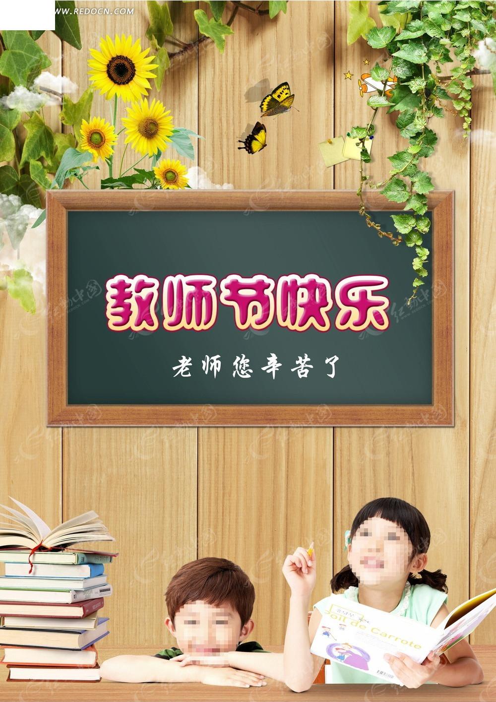 教师节快乐宣传海报
