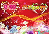 教师节宣传海报背景设计