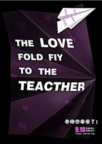 教师节折纸创意海报