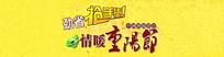 劲省抢手货情暖重阳节海报