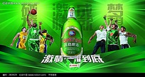 激情青岛啤酒宣传海报