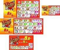 九九重阳节百货商品促销宣传单