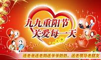 九九重阳节关爱每一天海报