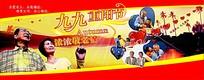九九重阳节活动海报