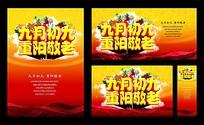 九九重阳节敬老宣传海报模版