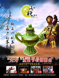 九九重阳节特别推出宣传海报