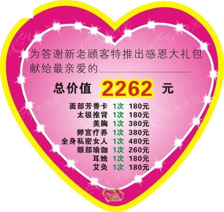 免费素材 矢量素材 广告365bet体育开户网址_365体育投注怎么玩_365bet体育开户矢量模板 名片卡片吊牌 美容院心形卡片