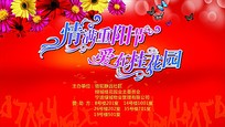 情满重阳节爱在桂花园海报