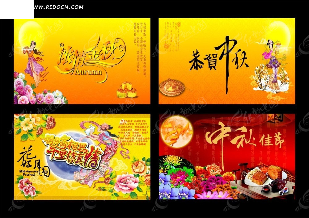四组中秋节主题海报