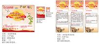 万达百货重阳节促销宣传海报展架