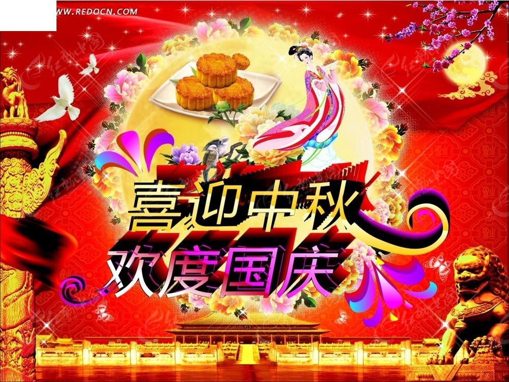 喜迎中秋欢度国庆活动海报