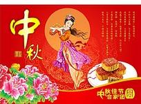 中秋佳节合家团圆海报