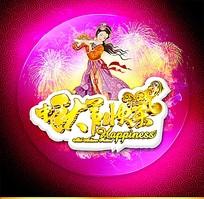 中秋节快乐主题海报