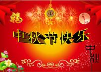 中秋节快乐主题宣传海报