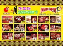 中秋月饼团购宣传海报
