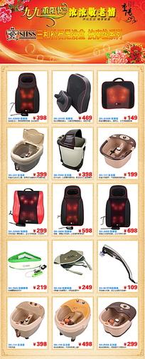 重阳节电器淘宝网店促销模板