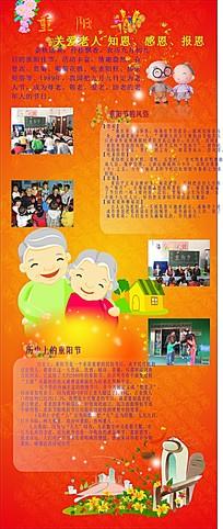 重阳节关爱老人宣传活动展架