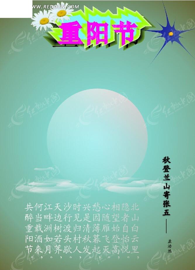 重阳节诗名背景海报模版图片
