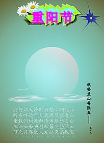 重阳节诗名背景海报模版