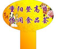 重阳节食品荟宣传KT板