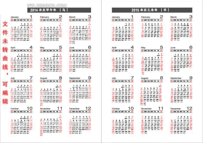 2015年日历模板矢量图ai免费下载图片