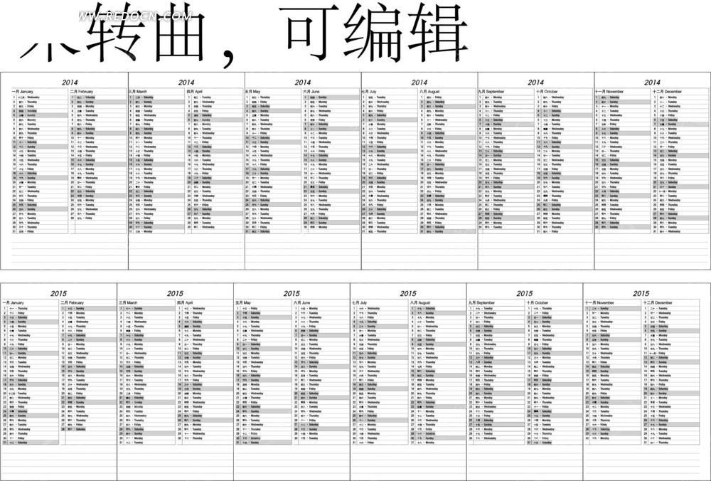 2015年日历矢量图下载