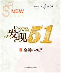 5.1劳动节促销海报