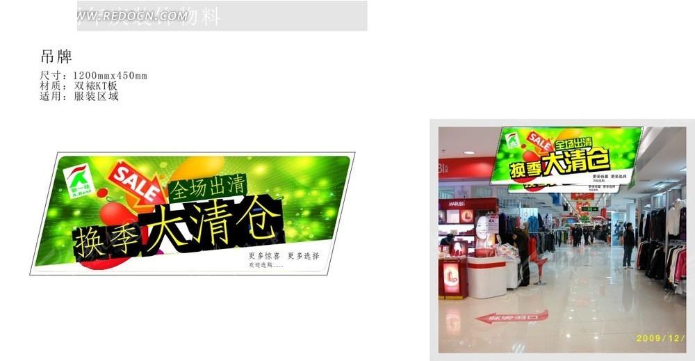 超市换季清仓吊旗设计吊旗效果图cdr素材免费下载_红