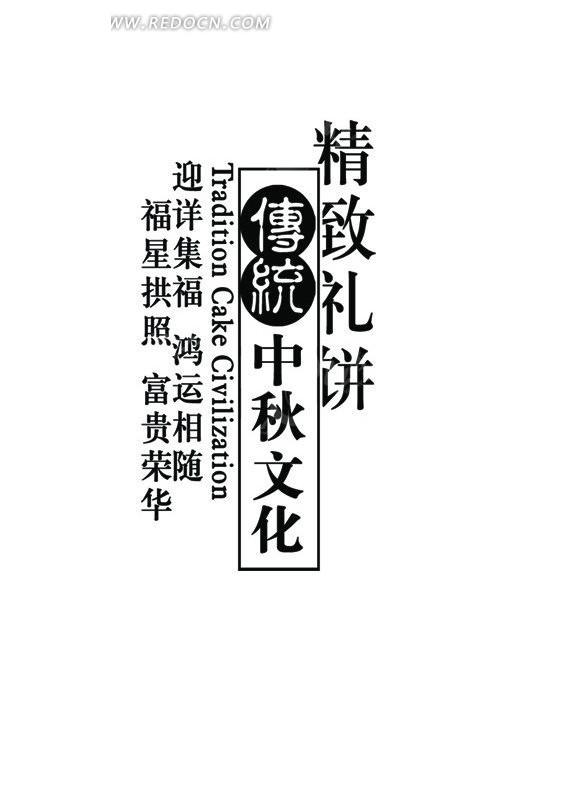 精致礼饼传统中秋文化文字素材