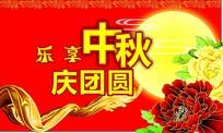 乐享中秋庆团圆宣传海报
