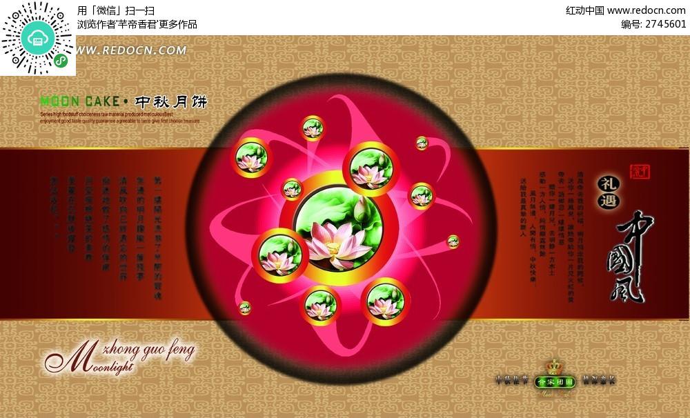 礼遇中国风中秋月饼包装设计PSD素材免费下载 编号2745601 红动网