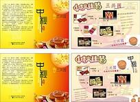 三兴园中秋月饼宣传册