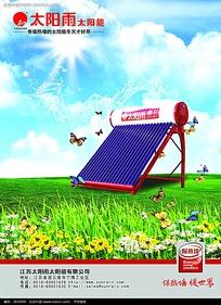 太阳雨太阳能海报