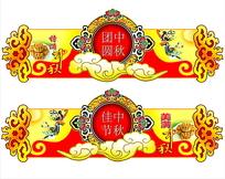 团圆中秋宣传吊旗设计