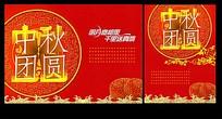 团圆中秋月饼宣传海报
