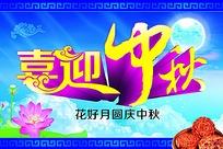 喜迎中秋月饼宣传海报背景