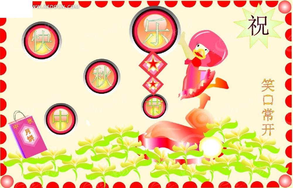 中秋节快乐祝福图片素材图片