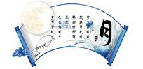 中秋节宣传卷轴设计