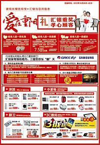 重阳节家电促销海报AI矢量